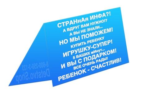 каталог Detstvo.Shop